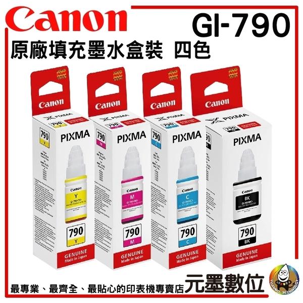 【原廠盒裝 四色一組】CANON GI-790 原廠盒裝墨水 適用於G系列原廠連續供墨印表機