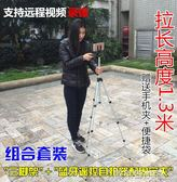 三腳架 手機自拍神器相機套裝三腳架支架三角架便攜拍照攝像藍芽遙控視頻  igo 歐萊爾藝術館