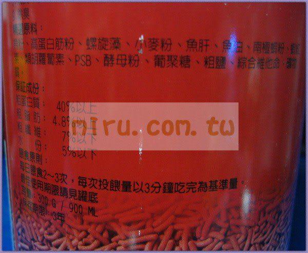 【西高地水族坊】AZOO 9合1龍魚飼料(330ml)