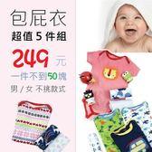 五件組 新生兒包屁衣 新生兒禮盒 短袖包屁衣 包屁衣 3M-24M 現貨  寶貝童衣