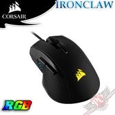 [ PC PARTY ] 海盜船 Corsair Ironclaw RGB 光學滑鼠
