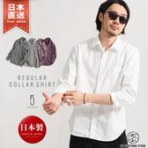 純棉長袖襯衫 日本製16色 L-XL