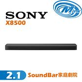 【麥士音響】SONY 索尼 HT-X8500 | 家庭劇院 Soundbar | X8500【有現貨】【現場實品展示中】