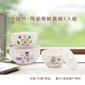 (滿3件$399)英國熊-陶瓷保鮮蓋碗3入組~指定商品需滿3件以上才可出貨