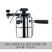 BELLMAN CX-25P 玩家摩卡壺