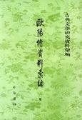 二手書博民逛書店《Ouyang Xiu zi liao hui bian (Gu dian wen xue yan jiu zi liao hui bian)》 R2Y ISBN:7101011403