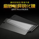 88柑仔店~ 磨砂鋼化玻璃膜蘋果七iPhone7Plus 6SPlus手機貼膜4.7六代防藍光
