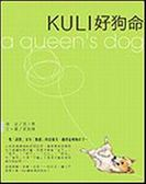 (二手書)Kuli好狗命-AQueen sDog