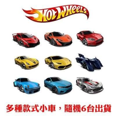 【Mattel美泰兒】Hot Wheels 合金車 新風火輪小汽車 隨機6入出貨