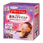 花王 美舒律 日本製 蒸汽眼罩 (新款加長二倍時間) 1盒(12片)薰衣草