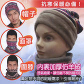 多功能防寒圍脖帽(1入) / 保暖圍脖 / 防寒頸套 / 保暖帽 / 防塵口罩 / 脖圍