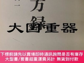 二手書博民逛書店南方錄罕見校訂解題Y255929 久松 真一 淡交社 出版1981