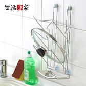【生活采家】台灣製#304不鏽鋼廚房壁掛鍋蓋架_附集水盤(#27229入