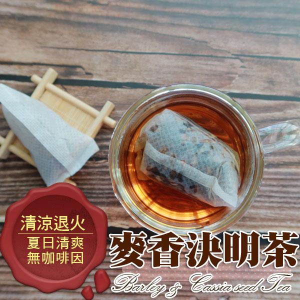 麥香決明子茶包 大麥 決明子 清涼退火 夏日清爽茶 20小包 【正心堂】