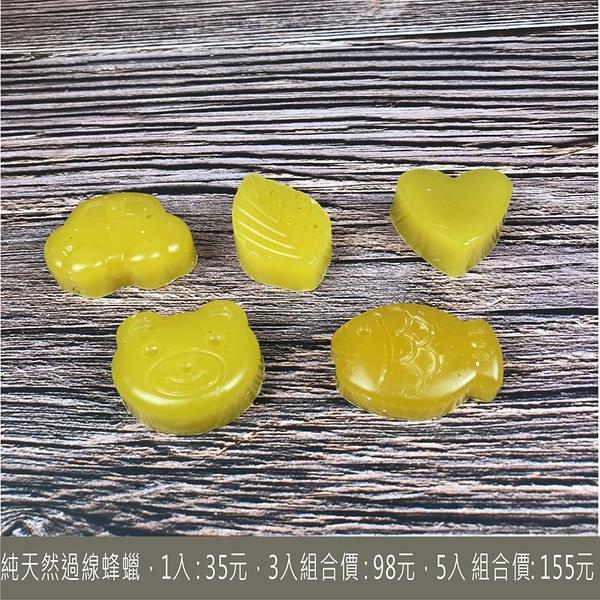 5入 組合價 過線蠟 菱斬蠟 過針蠟 純天然蜂蠟--手縫線專用--約30g