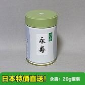 【海洋傳奇】【預購】日本丸久小山園抹茶粉永壽 100g罐裝 宇治抹茶粉  無糖