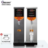 220V步進式開水器開水機商用奶茶店熱水機40L全自動電熱開水器飲水機QM『櫻花小屋』