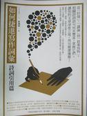 【書寶二手書T1/國中小參考書_KAH】如何捷進寫作詞彙-詩詞引用篇_林湘華