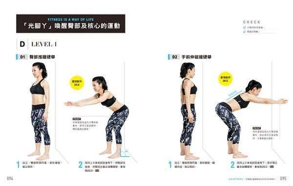 用阻力,遇見更棒的自己:喚醒臀部核心的赤足訓練,讓動作更確實、線條再升級!(內..