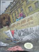 【書寶二手書T1/少年童書_ZAT】發現小錫兵_約克.米勒