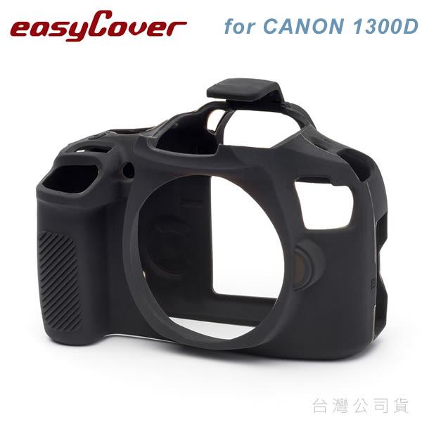 EGE 一番購】easyCover 金鐘套 for CANON 1300D【黑色】專用 矽膠保護套 防塵套【公司貨】