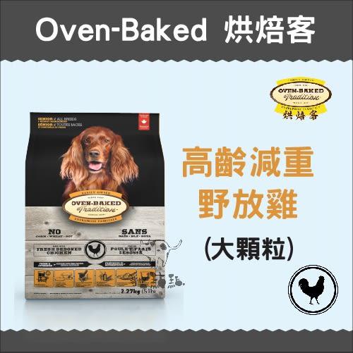 Oven-Baked烘焙客〔減重高齡犬,大顆粒,25磅〕