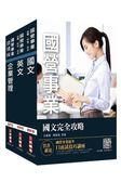 2019年漢翔航空師級[企管專管/人力資源]套書