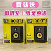 【凱傑樂器】KRK ROKIT 5 G4 5吋 RP5G4 監聽喇叭 一對 全新公司貨 兩年保固 贈專用線材/喇叭墊