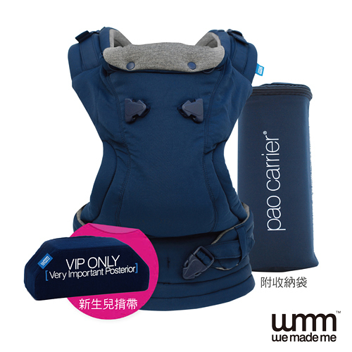 英國WMM Pao/Imagine 3P3式寶寶揹帶【典藏款】-深邃藍(附收納袋、嬰兒坐墊)【佳兒園婦幼館】
