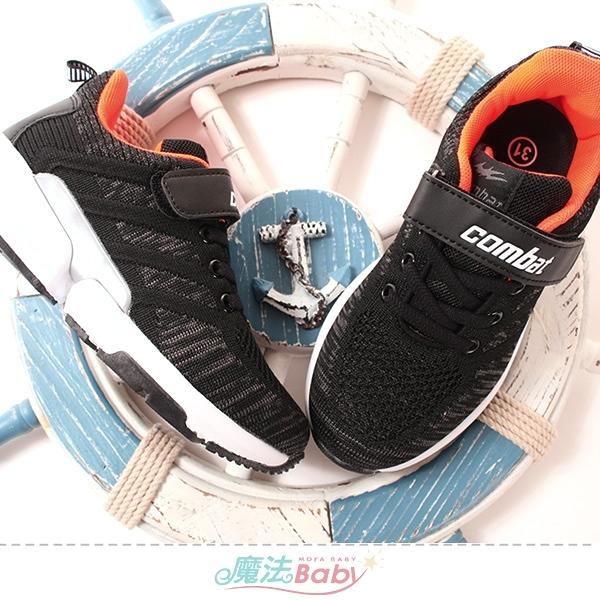 中大童運動鞋 輕量緩震透氣針織布慢跑鞋 魔法Baby