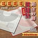食品級鉑金矽膠揉麵墊 帶刻度 80x60cm SGS 和麵墊 烘焙墊【ZC0107】《約翰家庭百貨