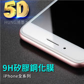 【TG】(今日免運)5D曲面熱彎新技術 鋼化膜 iphone7 apple iphone8 iphone 8plus鋼化膜 iPhone6 s保護貼