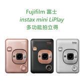 【EC數位】Fujifilm 富士 instax mini LiPlay 拍立得 隨拍隨得隨列印 輕巧機身 數位相機