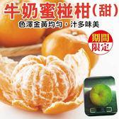 【果之蔬】台灣牛奶椪柑 x3顆(實際大小依貨到為主)
