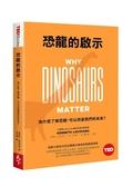(二手書)恐龍的啟示(TED Books系列)︰為什麼了解恐龍,可以改變我們的未來?