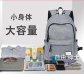 中學生書包男時尚休閒後背包男士正韓高中學生校園旅行背包 交換禮物