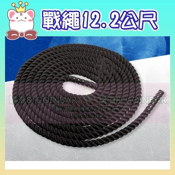 【限宅配】戰繩 12.2公尺 AP-364-B 體能訓練繩 健身甩繩 力量繩 居家重訓健身器材 (購潮8)