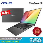 【ASUS 華碩】Vivobook 15 X512FL-0111G8265U 15吋筆電 星空灰