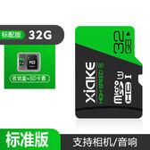 週年慶 32G行車記錄儀 專用TF卡32G手機記憶卡 SD卡高速class10單反相機攝像頭監 隨想曲