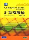(二手書)計算機概論, 11/e