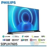 限區配送+基本安裝PHILIPS 飛利浦 50吋4K HDR薄邊框聯網液晶附視訊盒 50PUH7605