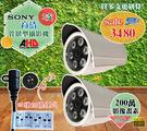 ►高雄/台南/屏東監視器 ◄AHD 200萬畫素 台灣製造 sony高清管型攝影機*2