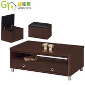 【綠家居】艾保祿 時尚4.3尺胡桃色大茶几(附贈椅凳x2)