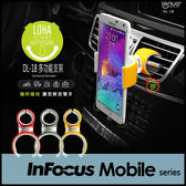 ※樂諾 DL-18 360 度萬能支架/多功能/鴻海 InFocus IN610/IN810/IN815