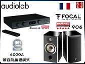 『門市有現貨』法國製 Focal Aria 906 喇叭+Audiolab 6000A 無線串流綜合擴大機『公司貨』
