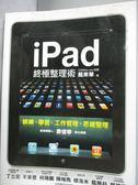 【書寶二手書T9/電腦_YHX】iPad終極整理術_戴東華
