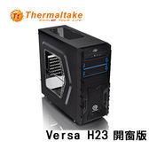 Thermaltake 曜越 Versa H23 開窗版 ATX (3大3小) 中直立式開窗遊戲機殼