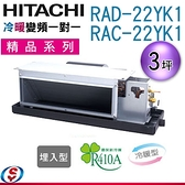 【信源】3坪【HITACHI 日立 冷暖變頻一對一分離式埋入型冷氣】RAD-22YK1+RAC-22YK1