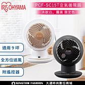 【限定色】 IRIS 愛麗思 PCF-SC15T 【24H快速出貨】渦流循環扇 電風扇 靜音 節能 公司貨 保固一年