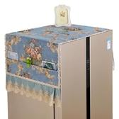 高檔布藝冰箱蓋布滾筒洗衣機防塵罩單開門對雙開門冰箱套罩蓋巾簾 青木鋪子